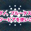 カルダノADA は Plutus、DeFi、Catalyst、P2P、マスタリングカルダノについて更新!
