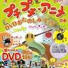 【20周年】プチプチアニメ 初のDVDブックが発売!(『こにぎりくん』『しりとり王国』も収録!)