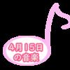 【365日の音楽】4月15日に歌いたい・聴きたい全年代向けポピュラーソング