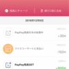 paypay。