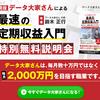 """毎月2,000万円を得れる""""""""ある職業""""""""をご存知ですか?"""