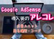 グーグルアドセンス導入後のアレコレ