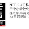 【お金を学Boo】NTTドコモの株は市場で売却が最善のよう