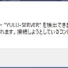 【Windows】リモートデスクトップやファイル共有でエラーが出て接続できない時の解決法