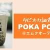 【タピオカを食らう】POKA POKAのタピオカレビュー