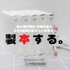 紙好き必携『竹尾の紙セット』バラバラ事件05~製本編~