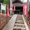 永福寺観音堂と仁王門