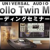 【デジフェス2018】Apollo Twin MkⅡ レコーディングセミナー開催決定!