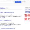 【PPC】Yahoo検索結果の右側広告枠消えてる気がする