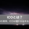 ICOの真実、ICOは儲かるは本当か?ドルベースとETHベースでROI比較
