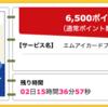 【ハピタス】超高還元率でJALマイルが貯められるエムアイカードが6,500pt(6,500円) にアップ! 最大3,500円相当のポイントプレゼントキャンペーンも!