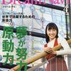 Dream Navi(ドリーム・ナビ) 2020年2月号
