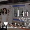 256食目「I am I - arigatou WE ♥ namie amuro  -」今、福岡・天神は安室奈美恵さんにたくさん逢えます★