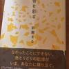 注目の作家 彩瀬まる 骨を彩る が2月上旬に幻冬舎から文庫で発売予定!改めて読み直してみましたよ。
