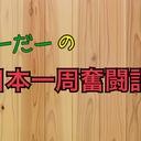 ちーだーの日本一周奮闘記
