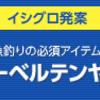 沼津千本浜トライアスロン大会開催予定