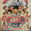 バンコクのイベント(吉本新喜劇) in 12月