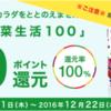 レシポ「カゴメ野菜生活100」を購入で100%還元!