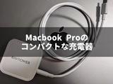 持ち運びに便利!小さく軽いMacbook Pro用充電器【RAVPower 61W USB-C】