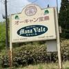 オーキャン宝島(栃木県矢板市)で犬連れキャンプ