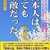 「ニュース女子」問題が明らかにした「在日朝鮮・韓国人による反日活動」の実態!沖縄県民が怒りの抗議集会!
