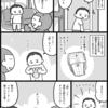 漢字を読みながらオムツをはくボーイ
