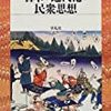 『日本の近代化と民衆思想』