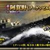 蒼焔の艦隊【軽巡:阿賀野(ブーゲンビル海戦)】800日記念限定サルベージ
