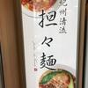 紀州清流 担々麺