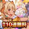 「グレントリア」初回10連ガチャ引き放題SSR確定+ガチャ引きまくり王道RPG!