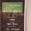 The Linux Foundation の OPEN SOUCRE Forum に参加してきた!