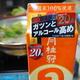 あったか鍋と「ガツンと20度アルコール高め」(原酒)日本酒を冷で