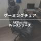 AKRacingのゲーミングチェアを購入 使い心地をレビュー