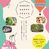 家族で楽しめるイベント「HEGURI HAPPY FESTA」 in 平群中央公園