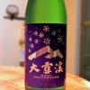 大雪渓 特別純米無濾過生原酒