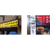 【徹底比較】「壬生 (なぜ蕎麦にラー油を入れるのか。)」肉そば@池袋本店 VS 宅麺【徹底比較17杯目】