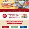 【6/30】雪印メグミルク  世界のグルメ紀行キャンペーン【レシ/web】