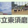 神戸 東須磨小学校 先生パワハラいじめ逮捕の可能性