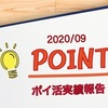 トビオのポイ活実績報告 2020年9月末