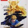 『ゼルダの伝説 ブレス オブ ザ ワイルド』オリジナルニンテンドープリペイドカード (2017年3月3日(金)発売)