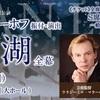 【公演情報】マラーホフ版「白鳥の湖」全幕公演