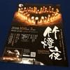 竹燈夜 2018