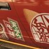 クリスマス 男3人 0円タクシー。都内を交通費0円で満喫する〈プロローグ〉