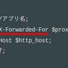 X-Forwarded-For とは何なのか