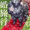 白井弓子『イワとニキの新婚旅行』