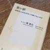 読んでる本