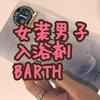 【お風呂】女装男子に超オススメな入浴剤「BARTH」で「美肌&ダイエット」効果を感じちゃおう!売り切れ続出の入浴剤バースって一体何?