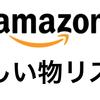 僕がAmazonのほしい物リストを堂々とアピールしているのは、スマブラ界にはファンによる直接支援が当たり前という文化があるから