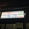 ゲスの極み乙女。ライブin福岡に行ってきました…休止しないとダメ?