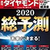 週刊ダイヤモンド 2019年12月28日・2020年01月04日号 総予測2020/2019年『ベスト経済書』/特別付録『働く力がアップするカレンダー2020』